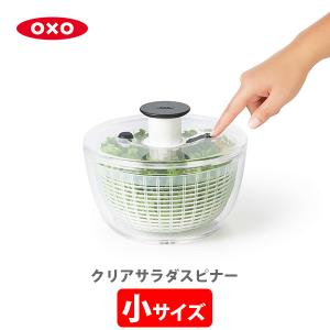 サラダスピナー ニューヨークで生まれたOXO(オクソー)の野菜水切り器!外側のクリア容器はサラダボウ...