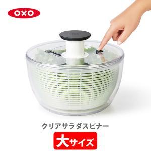 サラダスピナー オクソー 野菜水切り器 OXO 2017新型 クリアサラダスピナー 大 11230400|toolandmeal