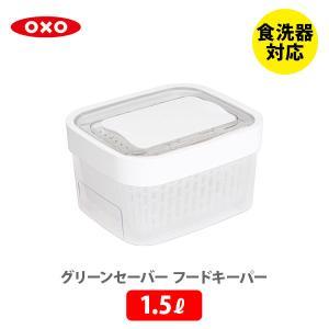 NY発、OXOがお届けする野菜保存容器の新提案!野菜や果物が腐敗する3つの原因から食材を守る!