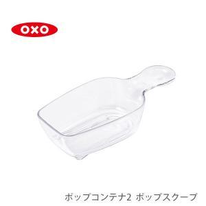 ポップスクープ 120ml ポップコンテナ2 POP2 オクソー OXO 11235200|toolandmeal