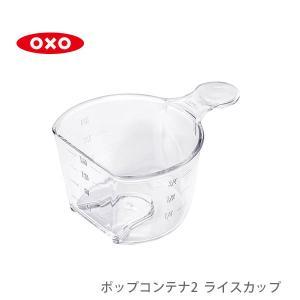 ライスカップ 180ml ポップコンテナ2 POP2 オクソー OXO 11241000|toolandmeal