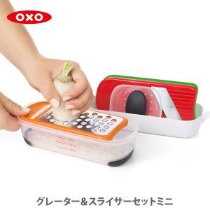 OXO オクソー グレーター&スライサーセットミニ 11229700|toolandmeal