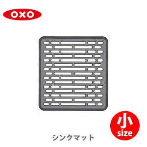 OXO オクソー シンクマット(小) 13190610|toolandmeal