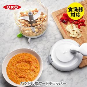 ハンドル式フードチョッパー 大容量0.95L オクソー OXO 11238000 手動 みじん切り ...