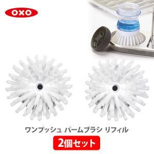 OXO オクソー ワンプッシュ パームブラシ リフィル (2個セット) 12269300|toolandmeal