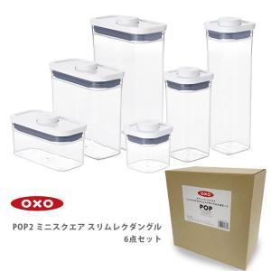 保存容器 ポップコンテナ2 ミニスクエア スリムレクタングル 6点セット POP2 オクソー OXO|toolandmeal