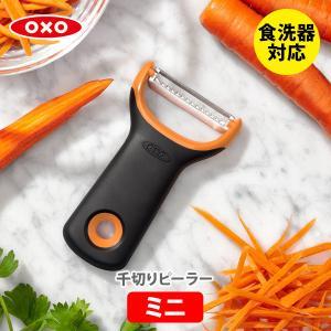 千切りピーラー ミニ オクソー OXO 11259100|toolandmeal