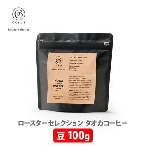 cores コレス ロースターセレクション TAOCA COFFEE タオカコーヒー 100g (豆) CTA100B|toolandmeal