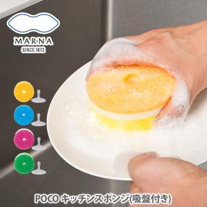 台所用品 マーナ MARNA POCO ポコ キッチンスポンジ 吸盤付|toolandmeal