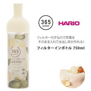 フィルターインボトル 750ml ホワイト 365 methods ハリオ HARIO|toolandmeal