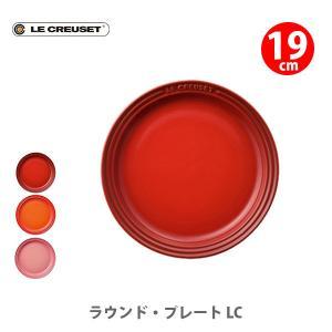 ルクルーゼ ストーンウェア ラウンド・プレート LC19cm Le CreuSet toolandmeal