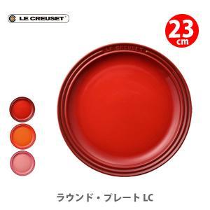 ルクルーゼ ラウンド・プレート LC23cm ストーンウェア 洋食器 小皿 容器 陶器 910140-23-09 Le CreuSet|toolandmeal