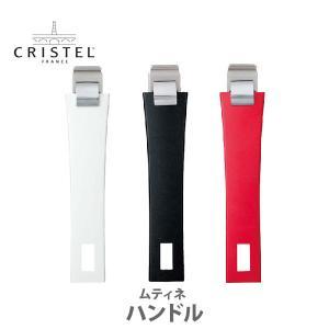 クリステル ムティネ ハンドル 日本正規品 CRISTEL|toolandmeal