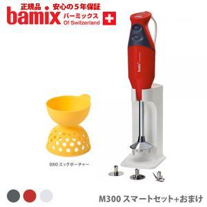 バーミックス m300 スマート セット + おまけ( OXO エッグポーチャー ) チェリーテラス ハンドミキサー ハンドブレンダー ブレンダー bamix|toolandmeal