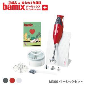 フードプロセッサー バーミックス bamix M300 ベーシックセット ブレンダー アタッチメント スタンド付|toolandmeal