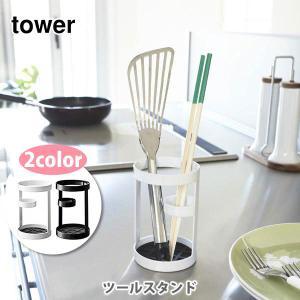 タワー キッチンシリーズ ツールスタンド 山崎実業 tower|toolandmeal