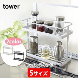 キッチン収納 タワー キッチンシリーズ キッチンスタンド S 山崎実業 tower|toolandmeal