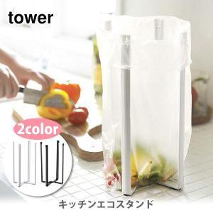 タワー キッチンエコシリーズ キッチンエコスタンド 山崎実業 tower|toolandmeal