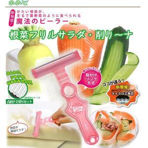 ピーラー ののじ 根菜フリルサラダ・削りーナ S LEBEN レーベン toolandmeal