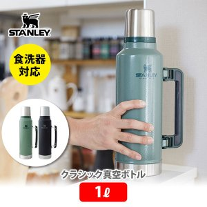 水筒 スタンレー クラシック真空ボトル 1L アウトドア キャンプ STANLEY