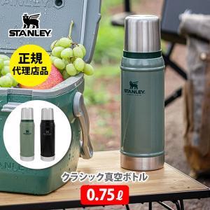 水筒 スタンレー クラシック真空ボトル 0.75L アウトドア キャンプ STANLEY