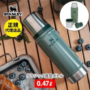 水筒 スタンレー クラシック真空ボトル 0.47L アウトドア キャンプ STANLEY
