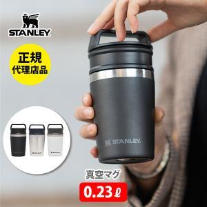 マグカップ 真空マグ 0.23L スタンレー STANLEY アウトドア キャンプ|toolandmeal