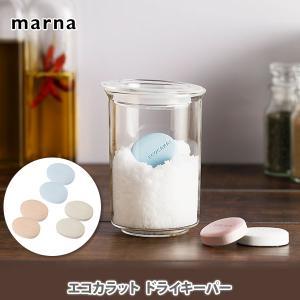 ドライキーパー 2個入り 同色 エコカラット マーナ MARNA 乾燥剤 食品用 塩 砂糖|toolandmeal