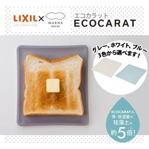 トースト皿 エコカラット マーナ MARNA 乾燥 食パン 皿 角|toolandmeal