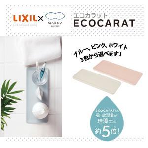 洗面トレー エコカラット マーナ MARNA 乾燥 歯ブラシ コップ 吸水 衛生的|toolandmeal
