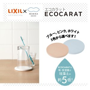 コップ置き エコカラット マーナ MARNA 水切り 吸水 衛生的|toolandmeal