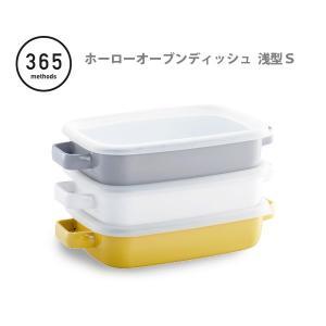 富士ホーロー  ホーローオーブンディッシュ 浅型 S (エラストマー製フタ付き) 365 methods サンロクゴ|toolandmeal