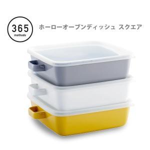 富士ホーロー ホーローオーブンディッシュスクエア (エラストマー製フタ付き) 365 methods サンロクゴ|toolandmeal