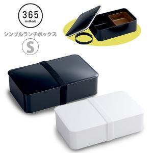 シンプルランチボックス S 365 methods サンロクゴ|toolandmeal