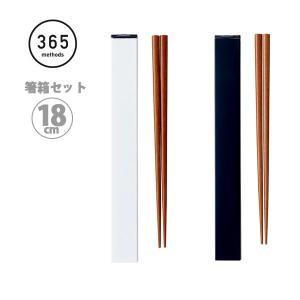箸箱セット 18cm 365 methods サンロクゴ|toolandmeal