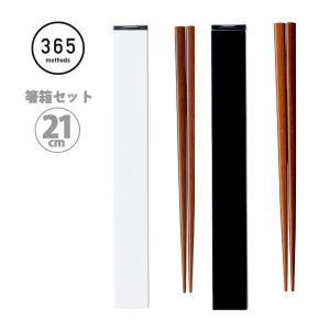 箸箱セット 21cm 365 methods サンロクゴ|toolandmeal