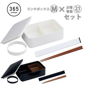 シンプルランチボックス M & 箸箱21cm 365 methods サンロクゴ メソッド|toolandmeal