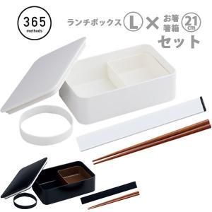 シンプルランチボックス L & 箸箱21cm 365 methods サンロクゴ メソッド|toolandmeal