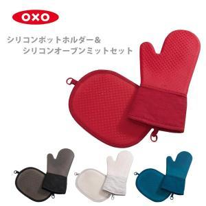 OXO オクソー シリコンポットホルダー&シリコンオーブンミット 同色セット|toolandmeal