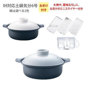 日々道具 土なべ気分 6号 おまけミニスライサーおろしセット(土鍋気分)|toolandmeal