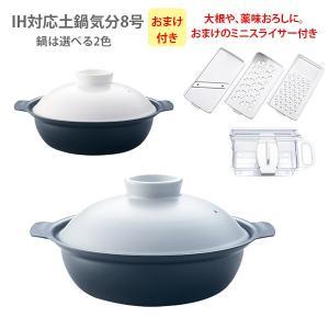 日々道具 土なべ気分 8号 おまけミニスライサーおろしセット(土鍋気分)|toolandmeal