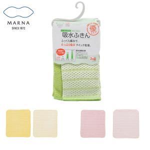 マーナ MARNA 優 吸水ふきん2枚組|toolandmeal
