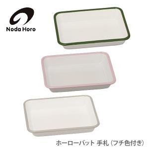 野田琺瑯 ホーローバット 手札 (フチ色付き) toolandmeal
