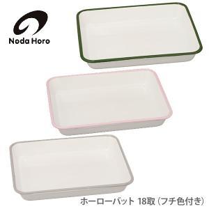 野田琺瑯 ホーローバット 18取 (フチ色付き) toolandmeal
