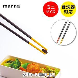 マーナ MARNA シリコーン菜ばしミニ シリコン製 菜箸 さい箸|toolandmeal