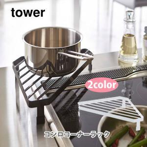 山崎実業 tower タワー コンロコーナーラック ブラック 2749