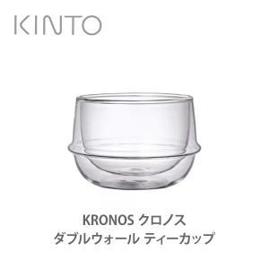 KINTO キントー KRONOS クロノス ダブルウォール ティーカップ 23105 toolandmeal