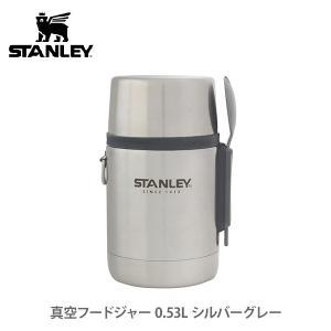 STANLEY スタンレー 真空フードジャー 0.53L シルバーグレー 01287-034|toolandmeal