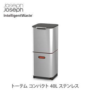 JosephJoseph ジョゼフジョゼフ トーテム コンパクト 40L ステンレス 30063 (ジョセフジョセフ)|toolandmeal