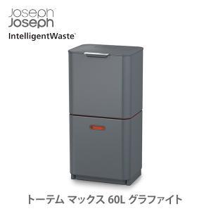 JosephJoseph ジョゼフジョゼフ トーテム マックス 60L グラファイト 30062 (ジョセフジョセフ)|toolandmeal
